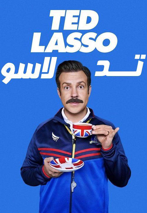 دانلود فصل اول سریال تد لاسو دوبله فارسی Ted Lasso