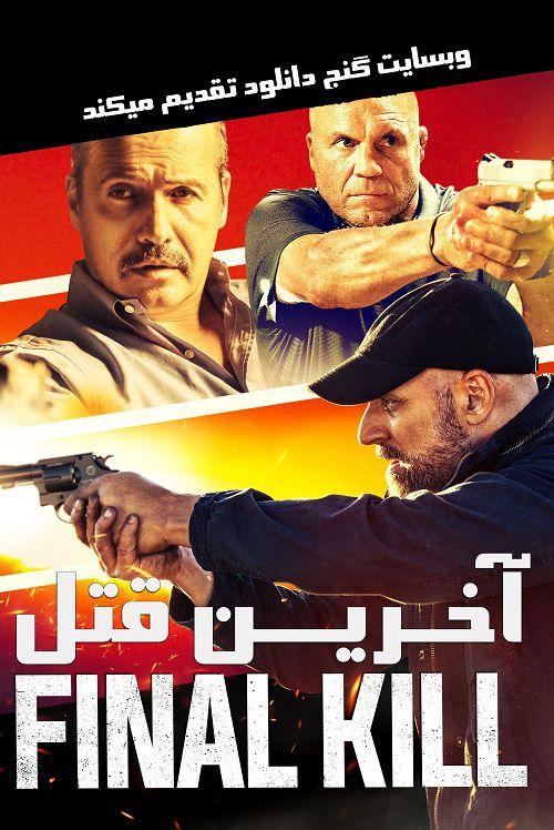دانلود فیلم آخرین قتل دوبله فارسی Final Kill 2020