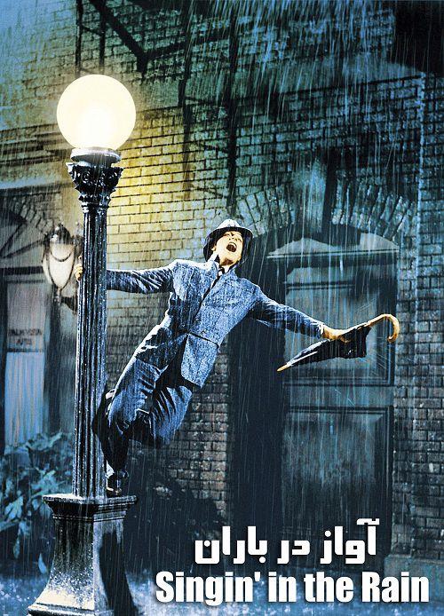 دانلود فیلم آواز در باران Singin in the Rain 1952