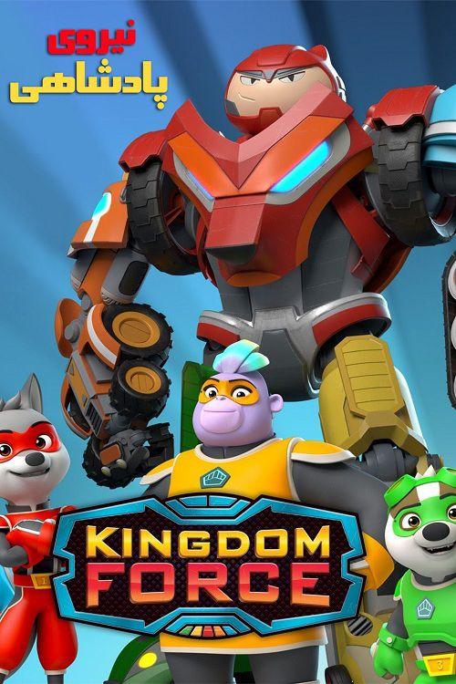 دانلود انیمیشن نیروی پادشاهی دوبله فارسی Kingdom Force 2019