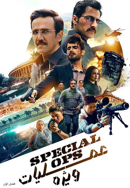 دانلود فصل اول سریال عملیات ویژه Special OPS