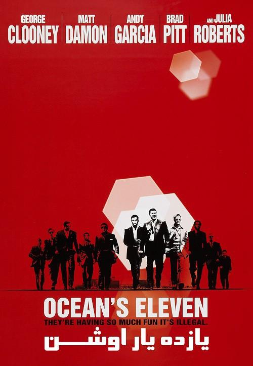 دانلود فیلم یازده یار اوشن Oceans Eleven 2001