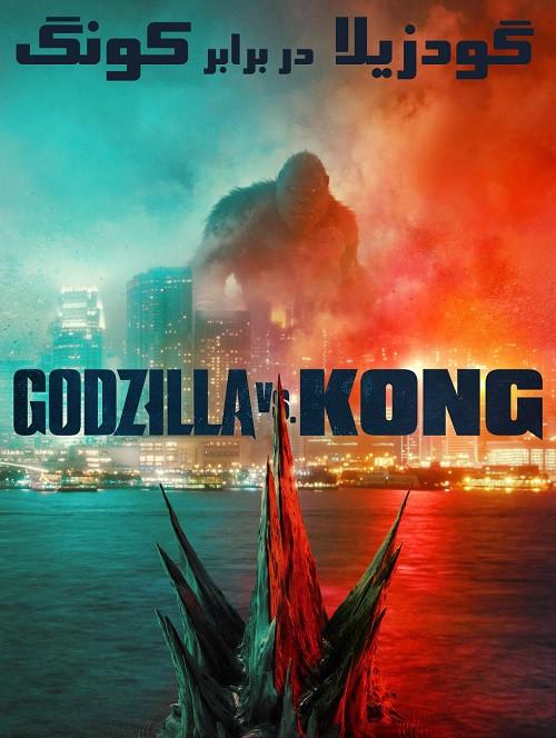 دانلود فیلم گودزیلا در برابر کونگ Godzilla vs. Kong 2021