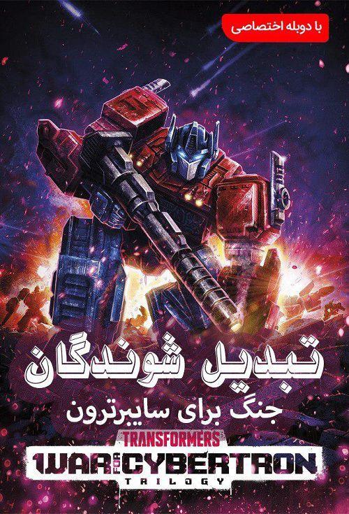دانلود فصل اول انیمیشن تبدیل شوندگان: جنگ سایبرترون دوبله فارسی Transformers: War for Cybertron Trilogy