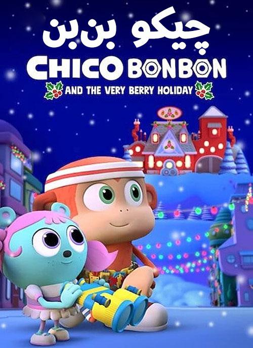 دانلود انیمیشن چیکو بون بون و تعطیلات بلاندربری دوبله فارسی Chico Bon Bon and the Very Berry Holiday 2020