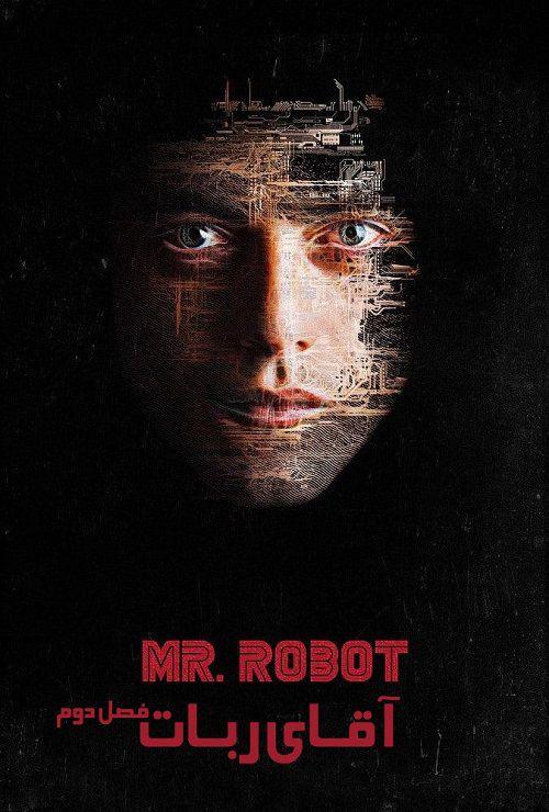 دانلود فصل دوم سریال آقای ربات دوبله فارسی Mr. Robot