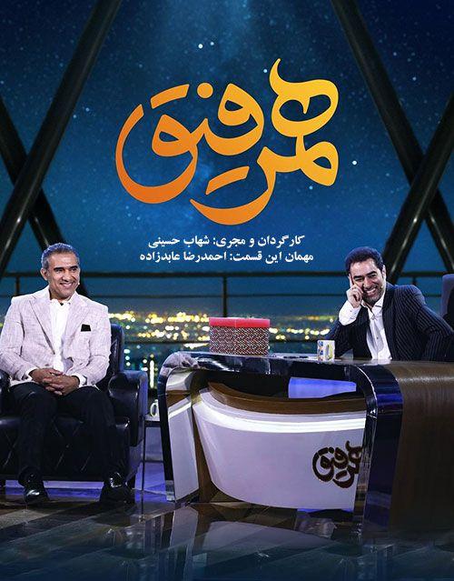 دانلود همرفیق با حضور احمدرضا عابدزاده