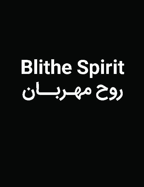 دانلود فیلم Blithe Spirit 2020