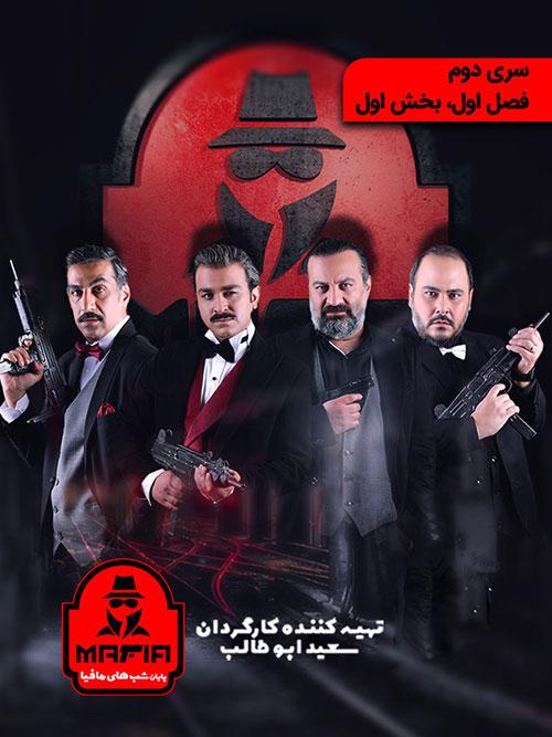 دانلود شب های مافیا 2 فصل اول قسمت اول