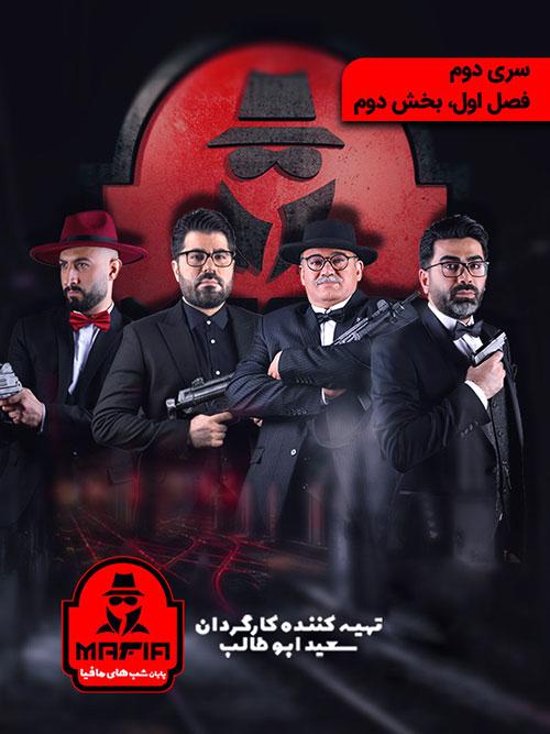 دانلود شب های مافیا 2 فصل اول قسمت دوم