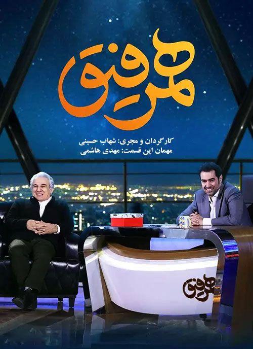 دانلود همرفیق با حضور مهدی هاشمی