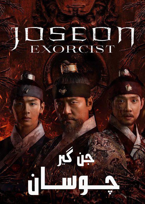 دانلود سریال کره ای جن گیر چوسان Joseon Exorcist