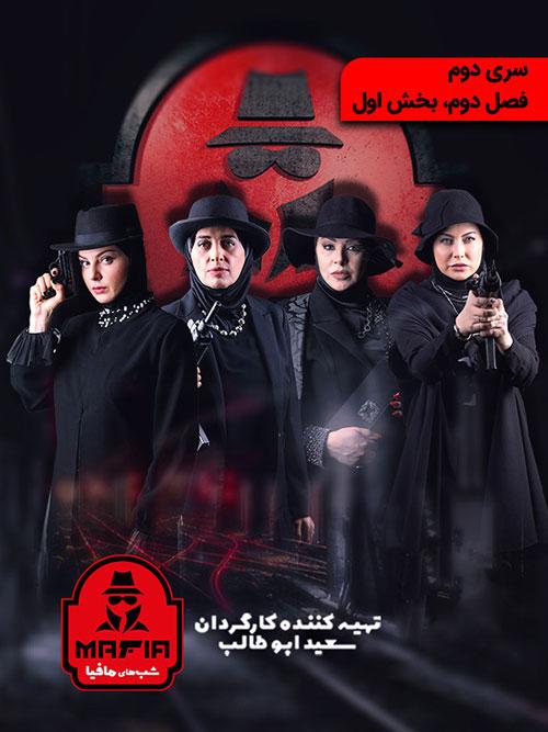 دانلود شب های مافیا 2 فصل دوم قسمت اول