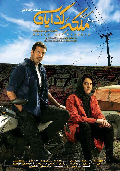 دانلود قسمت چهاردهم سریال ملکه گدایان