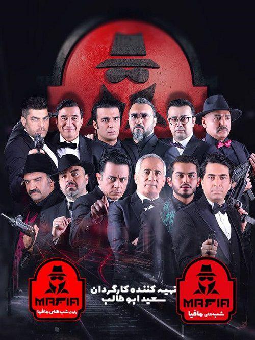 دانلود شب های مافیا 2 فصل سوم قسمت اول