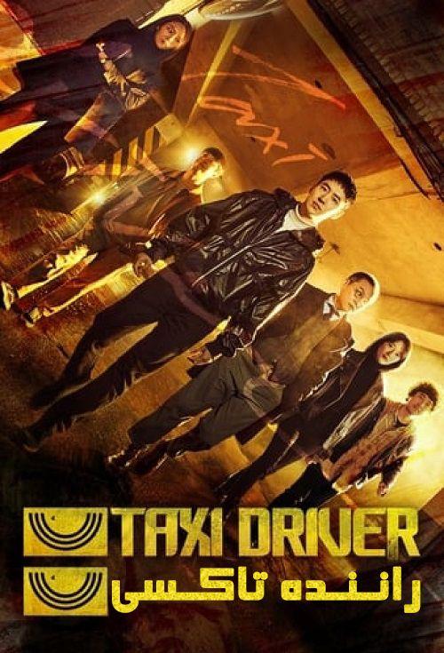 دانلود سریال کره ای راننده تاکسی Taxi Driver