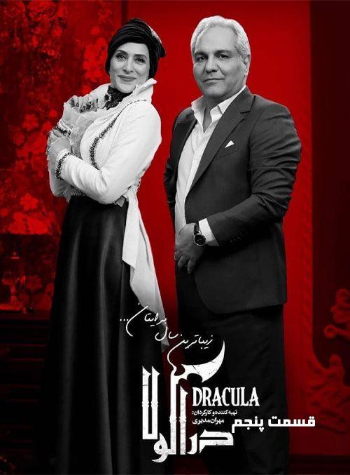 دانلود قسمت پنجم سریال دراکولا