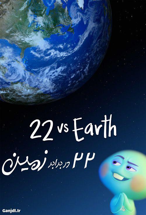 دانلود انیمیشن 22 در برابر زمین 22 vs. Earth 2021