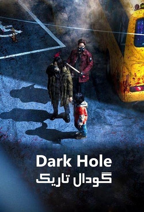 دانلود سریال کره ای گودال تاریک Dark Hole