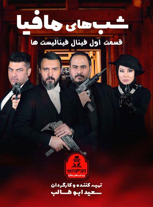 دانلود فینال فینالیست ها شب های مافیا 2 قسمت اول