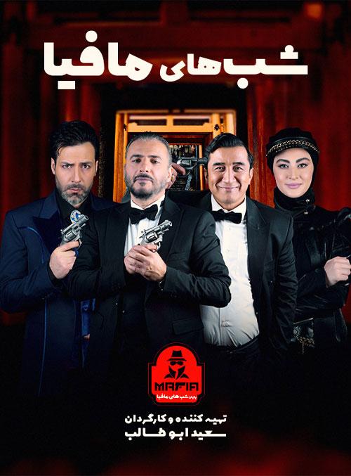 دانلود فینال فینالیست ها شب های مافیا 2 قسمت سوم