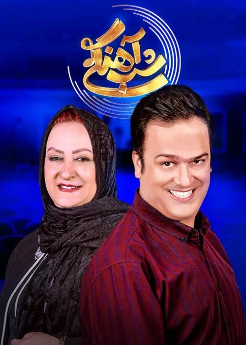 دانلود قسمت چهارم برنامه شب آهنگی با حضور مریم امیرجلالی
