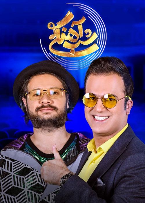 دانلود قسمت پنجم برنامه شب آهنگی با حضور علی صادقی