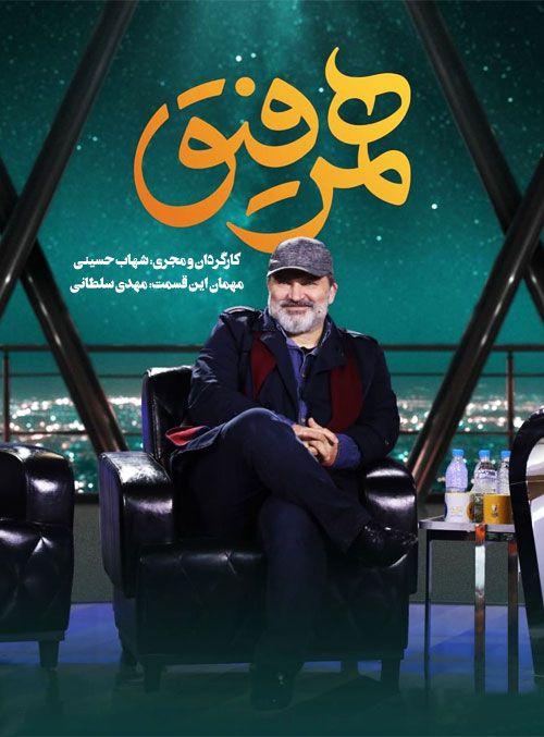 دانلود همرفیق با حضور مهدی سلطانی قسمت بیست و ششم