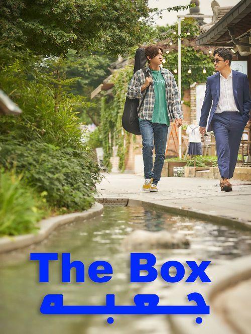 دانلود فیلم جعبه The Box 2021