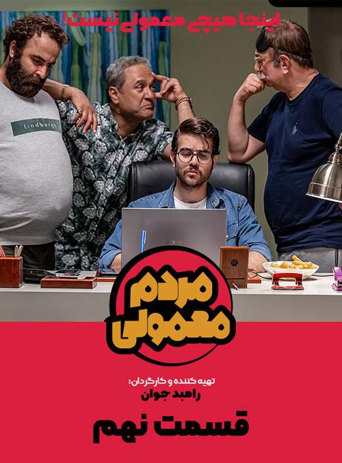 دانلود قسمت نهم سریال مردم معمولی