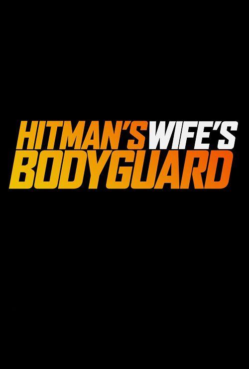 دانلود فیلم The Hitmans Wifes Bodyguard 2021 محافظ همسر هیتمن