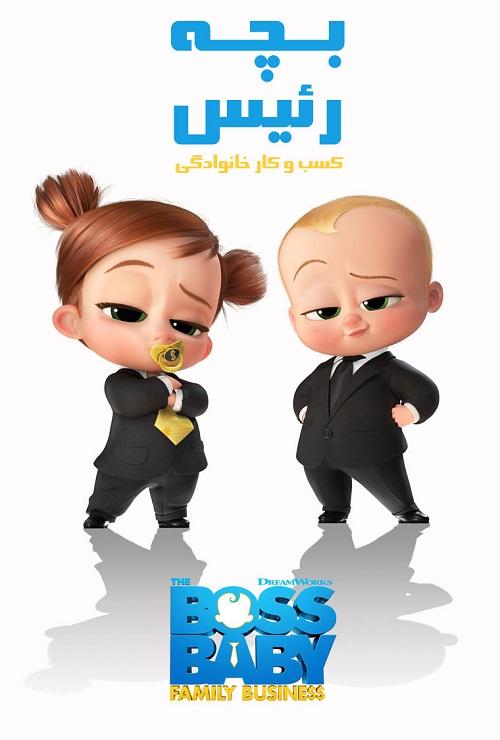 دانلود انیمیشن The Boss Baby: Family Business 2021 بچه رئیس: کسب و کار خانوادگی