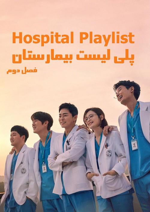 دانلود فصل دوم سریال پلی لیست بیمارستان Hospital Playlist 2 2021