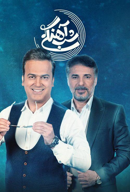 دانلود قسمت چهاردهم برنامه شب آهنگی با حضور سید جواد هاشمی