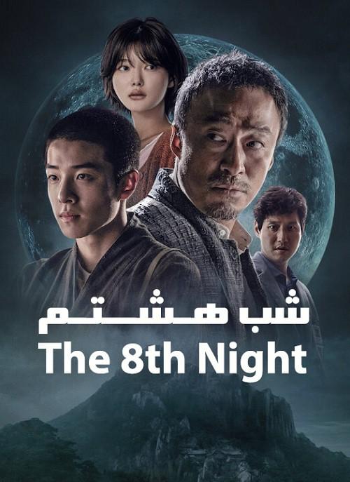 دانلود فیلم The 8th Night 2021 شب هشتم