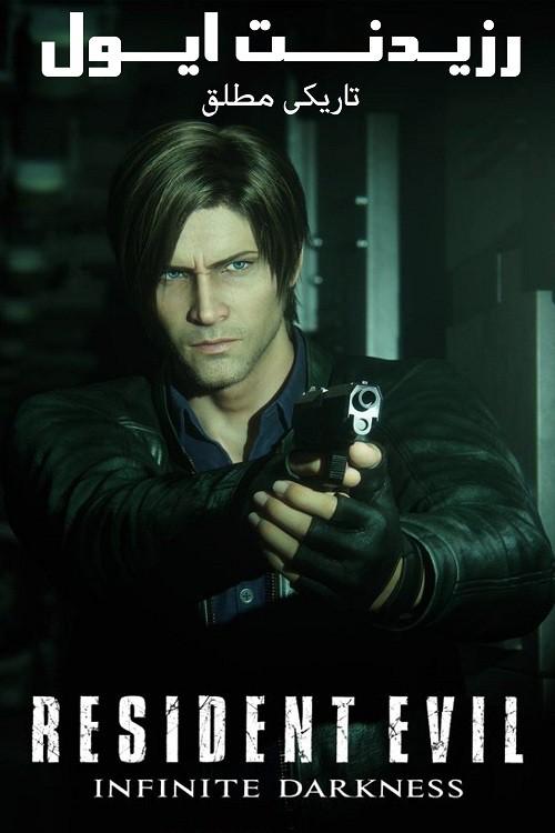 دانلود انیمیشن رزیدنت ایول: تاریکی مطلق Resident Evil: Infinite Darkness 2021