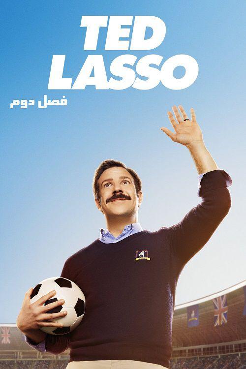 دانلود سریال تد لاسو Ted Lasso فصل دوم