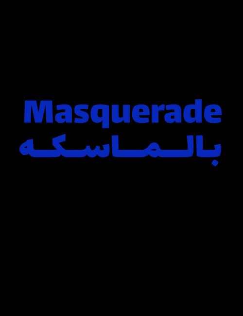دانلود فیلم Masquerade 2021 بالماسکه
