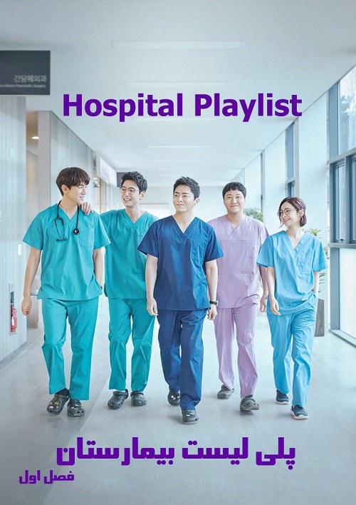 دانلود سریال پلی لیست بیمارستان Hospital Playlist 2020