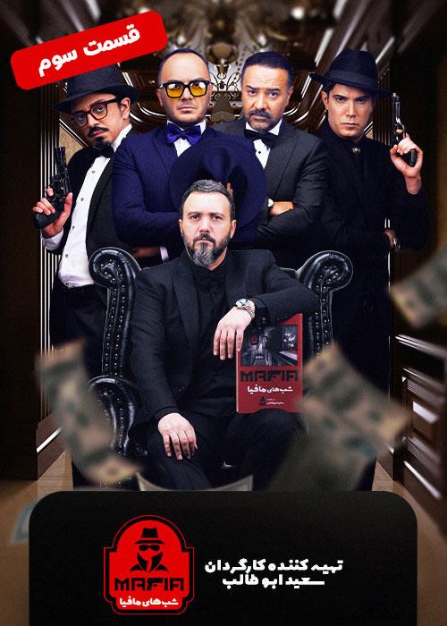 دانلود شب های مافیا 3 فصل اول قسمت 3
