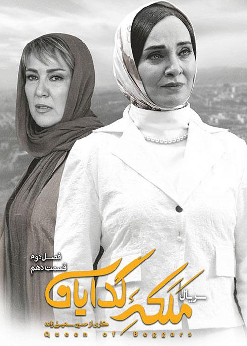 دانلود قسمت دهم فصل دوم سریال ملکه گدایان