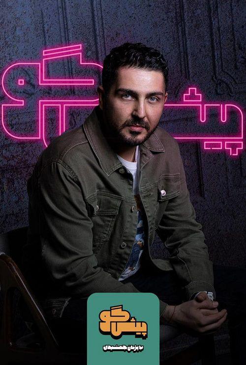 دانلود برنامه پیشگو با حضور محمدرضا غفاری قسمت دوازدهم