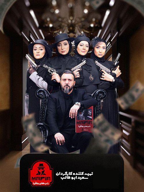 دانلود شب های مافیا 3 فصل دوم قسمت 2