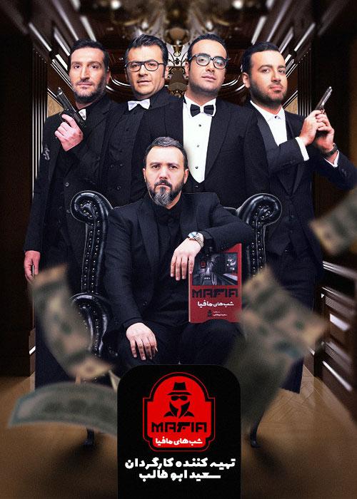 دانلود شب های مافیا 3 فصل سوم قسمت 2