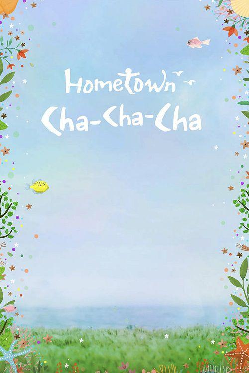 دانلود سریال دهکده ساحلی چاچاچا Hometown Cha-Cha-Cha 2021