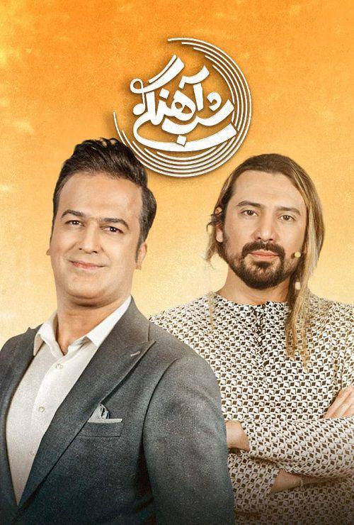 دانلود قسمت بیست و سوم برنامه شب آهنگی با حضور امیرعباس گلاب
