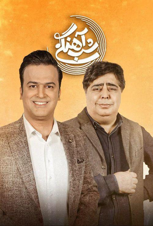 دانلود قسمت بیست و چهارم برنامه شب آهنگی با حضور رضا شفیعی جم