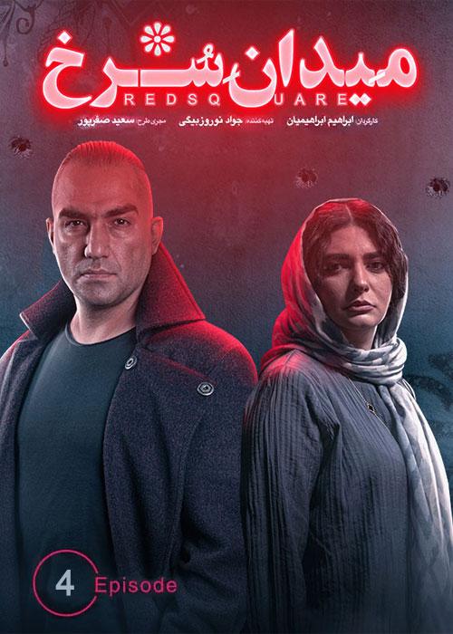 دانلود قسمت چهارم 4 سریال میدان سرخ