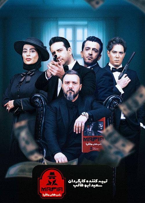 دانلود فینال فینالیست ها شب های مافیا 3 قسمت اول