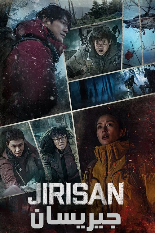 دانلود سریال جیریسان Jirisan 2021